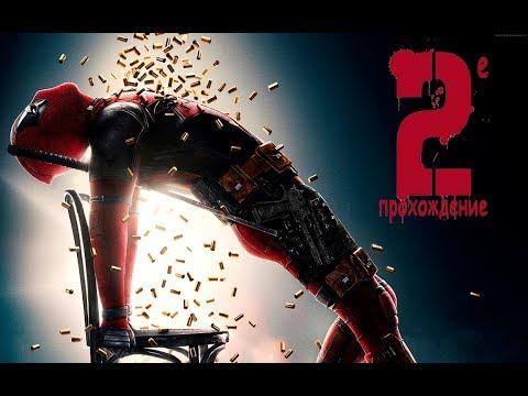 Deadpool - Нелёгкое это дело - бороться за правое дело.