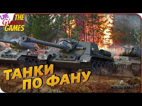World of Tanks  Танки по фану СТРИМ
