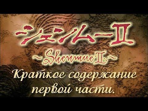 Shenmue 1 - Recap \ Shenmue - Краткое содержание первой части игры Spoilers
