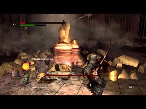 Dark Souls (прохождение) #58 —  Орнштейн Драконоборец и Палач Смоуг — первая встреча. 160207-2