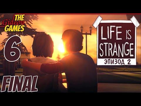 Прохождение Life Is Strange на Русском (Эпизод 2: Out of Time)PC - Часть 6 (Затмение) ФИНАЛ