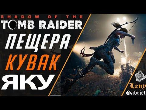 Shadow of the Tomb Raider прохождение - Скрытая пещера в Кувак Яку