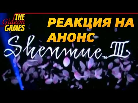 Shenmue 3 - ОРУ КАК ДЕВЧОНКА! Сумасшедшая реакция на анонс.