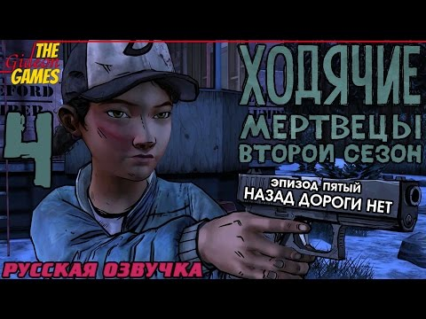 Прохождение The Walking Dead: Season 2 Эпизод 5 с Русской озвучкой — Часть 4: Его солнышко