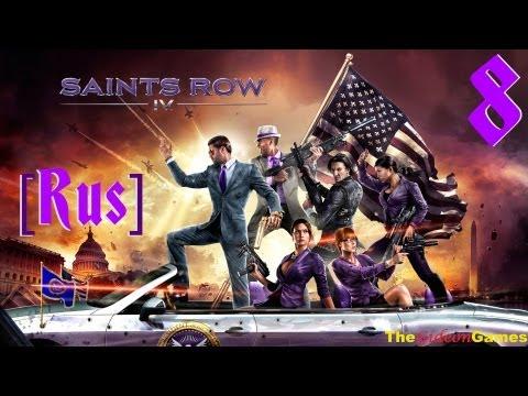 Прохождение Saints Row 4 Русская озвучка - Часть 8 (НЕТ! Это робот!) RUS 18