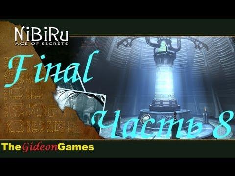 Quest: Прохождение Нибиру: посланник богов - Часть 8: Финал