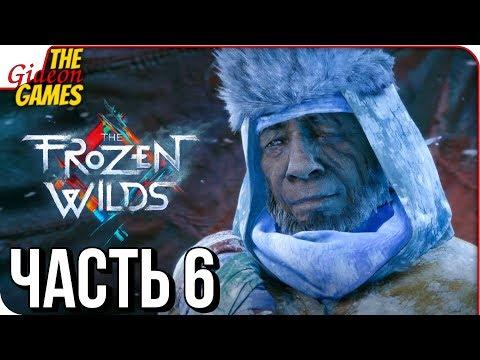HORIZON: Frozen Wilds Прохождение 6 ПОДЗЕМНЫЙ КОГОТЬ