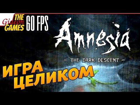 Прохождение Amnesia: The Dark Descent (Амнезия: Тень прошлого) Игра целиком