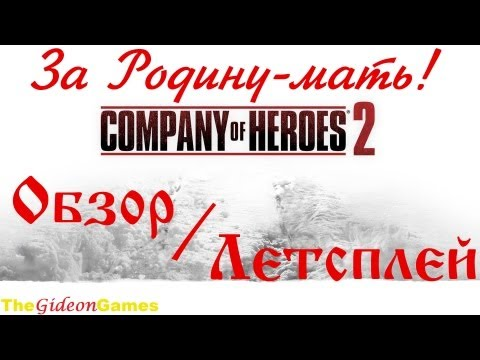 Обзор / Let's Play: Company of Heroes 2 - Мультиплеер HD