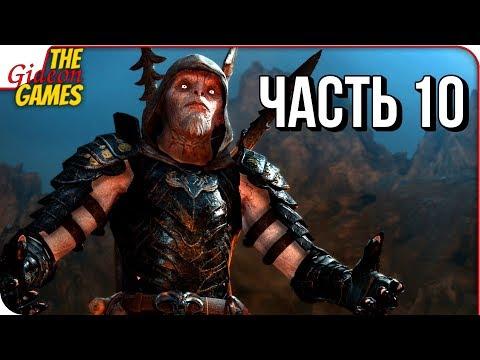 СРЕДИЗЕМЬЕ 2: Тени войны \ Shadow of War  Прохождение 10  БИЧ СРЕДИЗЕМЬЯ