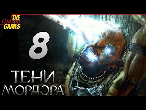 СРЕДИЗЕМЬЕ: Тени Мордора \ Shadow of Mordor  Прохождение 8  ГРИШКА ИЩЕЙКА