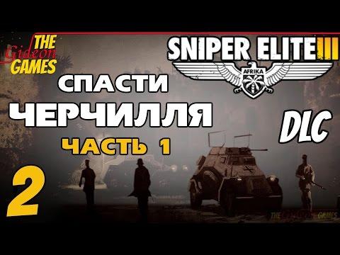 Прохождение Sniper Elite 3 DLC: Save Churchill Part 1 - In Shadows - Часть 2 (Засада!) Финал