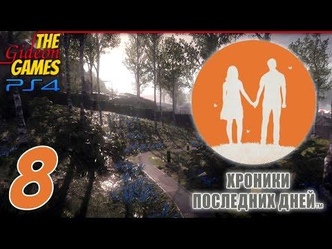 Прохождение Everybody's Gone to the Rapture PS4 — 8 Гроза