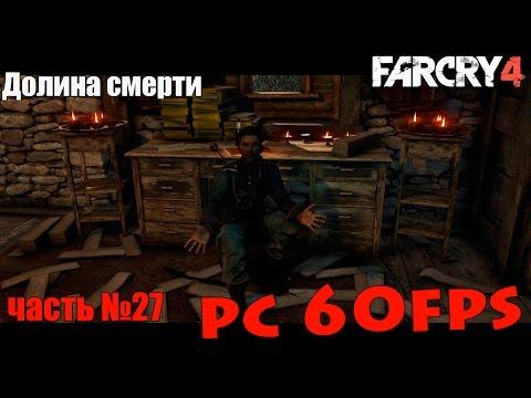 Прохождение Far Cry 4 на русском (60 fps)На PC(HD) часть №27 Что посеешь,то и пожнешь