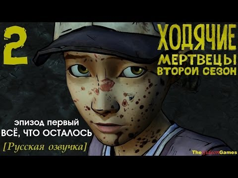 Прохождение The Walking Dead: Season 2 Эпизод 1 с Русской озвучкой - Часть 2: Сумасшедший мир