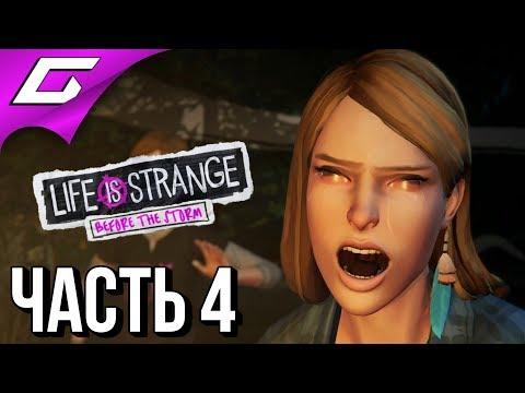 LIFE is STRANGE 2: Before the Storm Ep.1  Прохождение 4  ЛЕСНОЙ ПОЖАР финал 1 эпизода