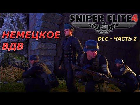 Прохождение DLC Sniper Elite 4: Смертельный Шторм Проникновение — Часть 2