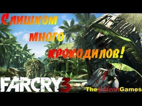 Страсти по: Far Cry 3 - Часть 8 (Слишком много крокодилов) HD
