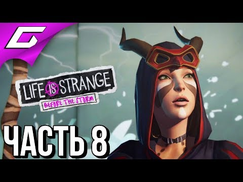 LIFE is STRANGE 2: Before the Storm Ep.2  Прохождение 8  БУРЯ!