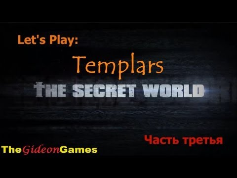 Let's Play: The Secret World — Тамплиеры Часть 3. С переводом.