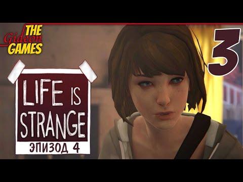 Прохождение Life Is Strange на Русском (Эпизод 4: Dark Room)PC - Часть 3 (Судьба)