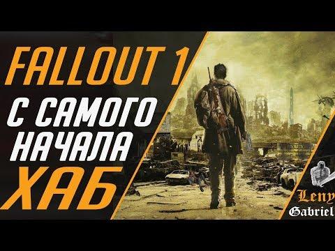 Прохождение Fallout 1 — Часть 3 (ХАБ)