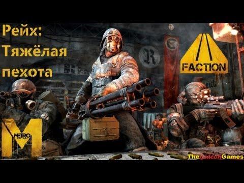 Прохождение Metro: Last Light DLC: Faction Pack (HD 1080p) - Рейх: Тяжлая пехота