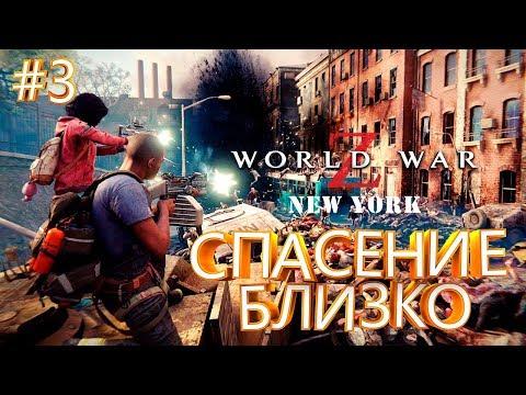 СПАСЕНИЕ БЛИЗКО ► World War Z New York #3