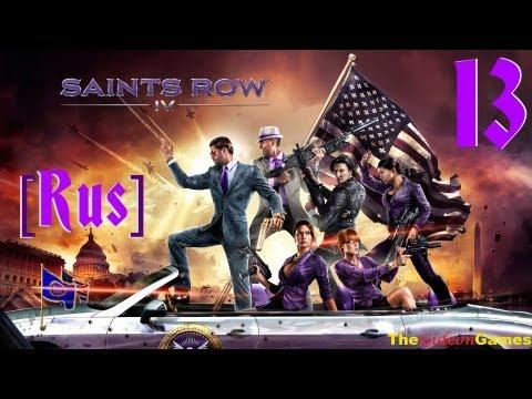 Прохождение Saints Row 4 Русская озвучка - Часть 13 (А вот и Джонни!) RUS 18