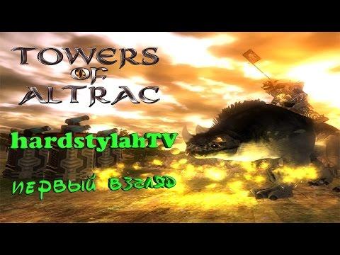 Towers of Altrac - Первый взгляд на игру и геймплей