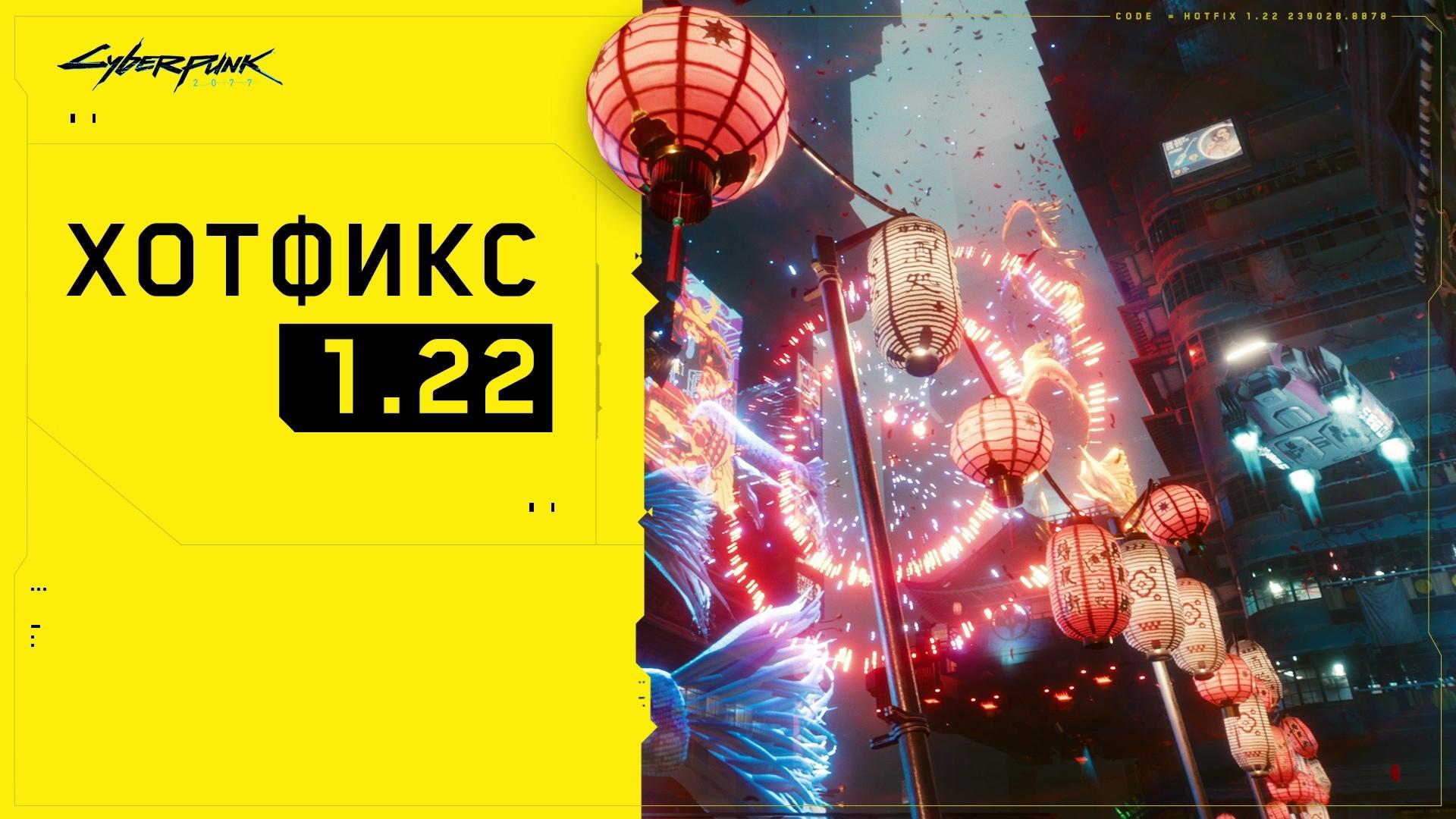 Для Cyberpunk 2077 вышел новый небольшой патч 1.22