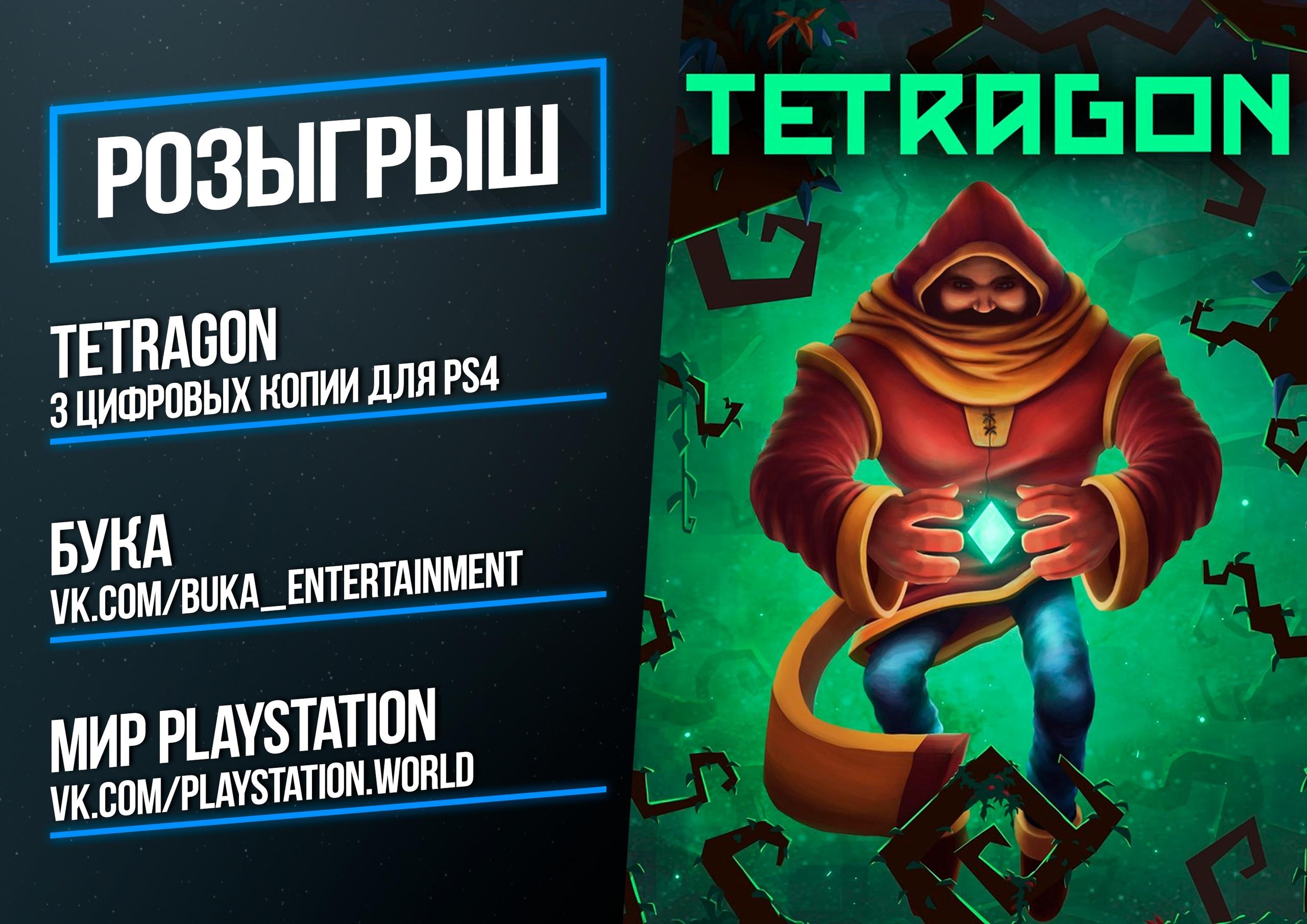 В честь недавнего выхода головоломки Tetragon мы вместе с Букой разыгрываем 3 цифровых копии игры!
