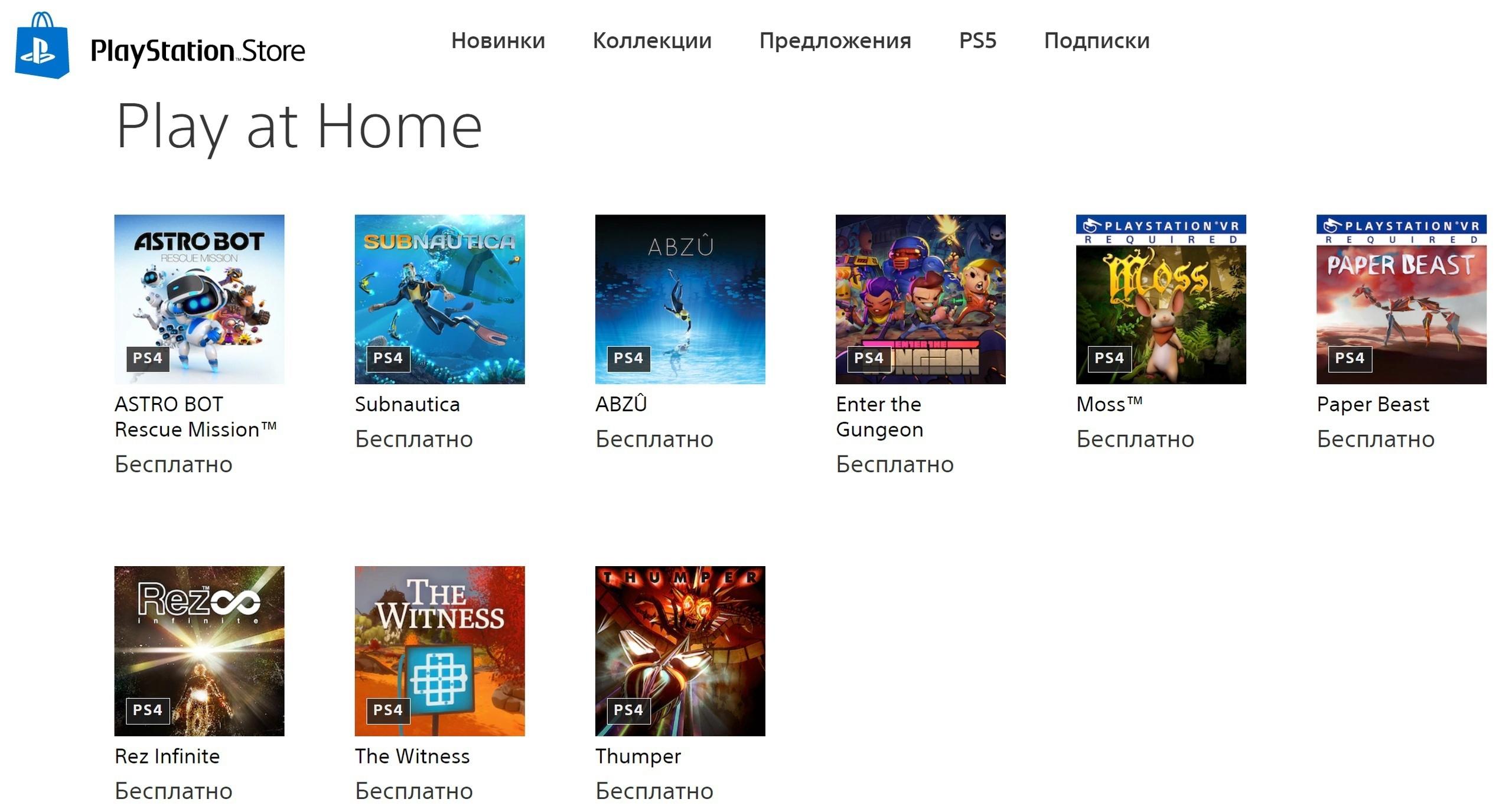 Сегодня последний день, когда можно добавить в подписку 9 игр по инициативе Play At Home