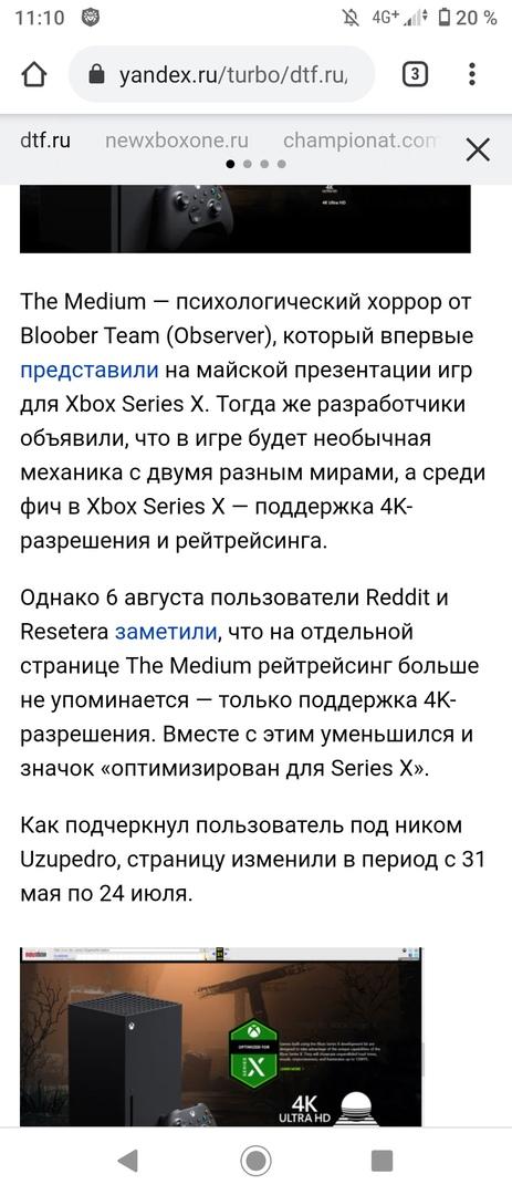 Разработчики The Medium представили трейлер игры, посвященный технологии трассировке лучей.