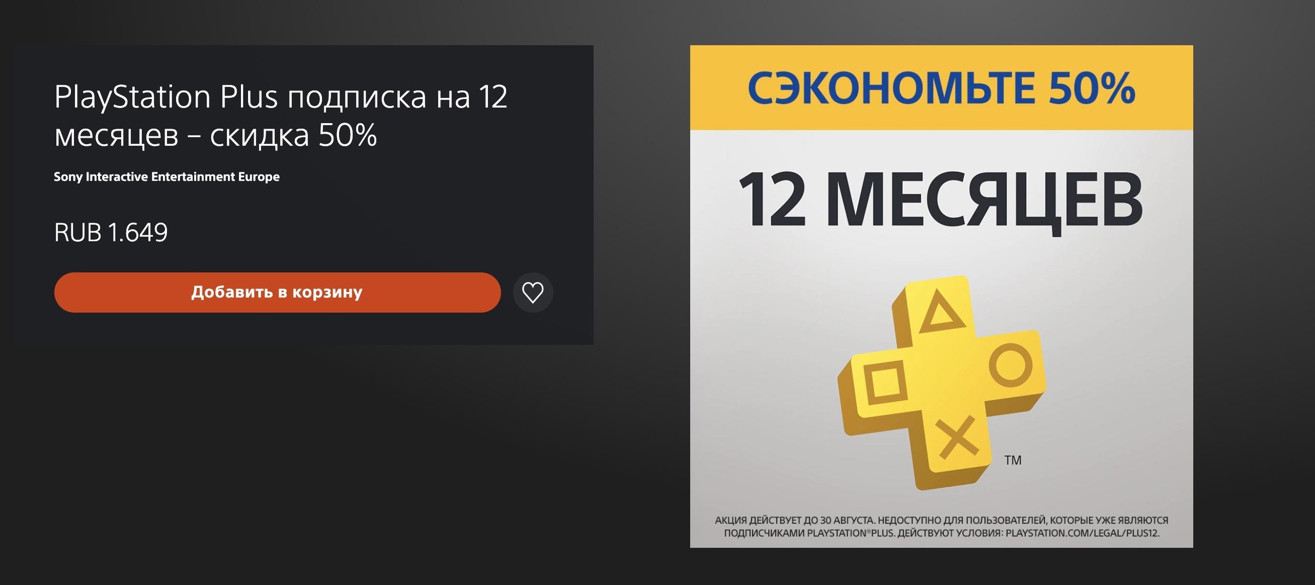 В PS Store появилась первая скидка на PS Plus в 50%
