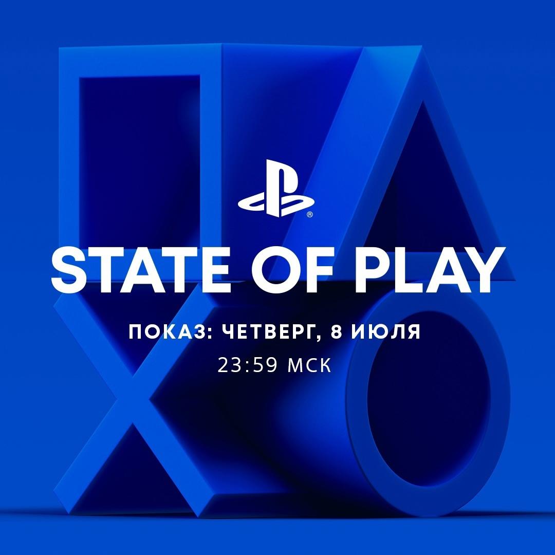 Уже завтра в 00:00 начнется новый State of Play