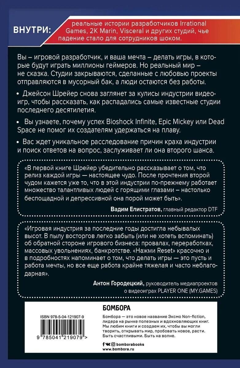 28 сентября в России состоится выход второй книги Джейсона Шрейера «Нажми Reset»