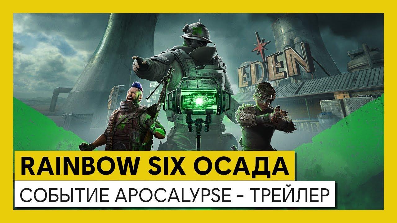 В Rainbow Six Siege стартует «Апокалипсис»