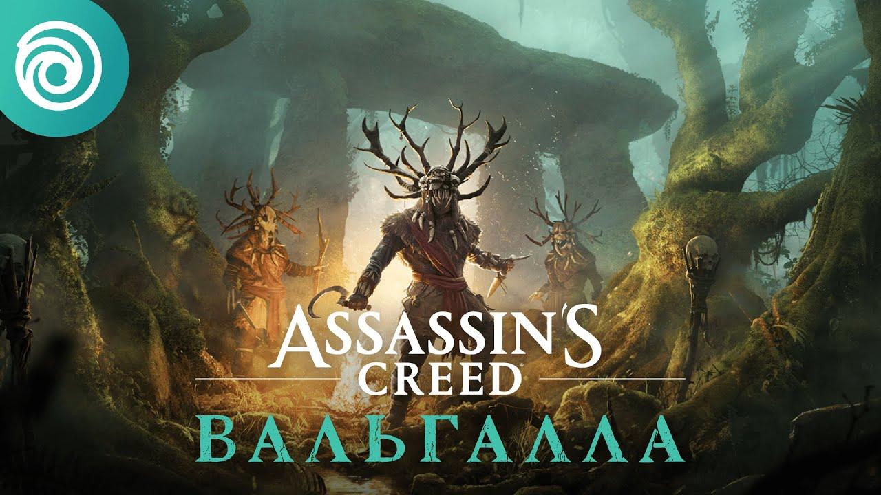 Ubisoft опубликовала сюжетный ролик дополнения «Гнев друидов» для Assassin's Creed Valhalla