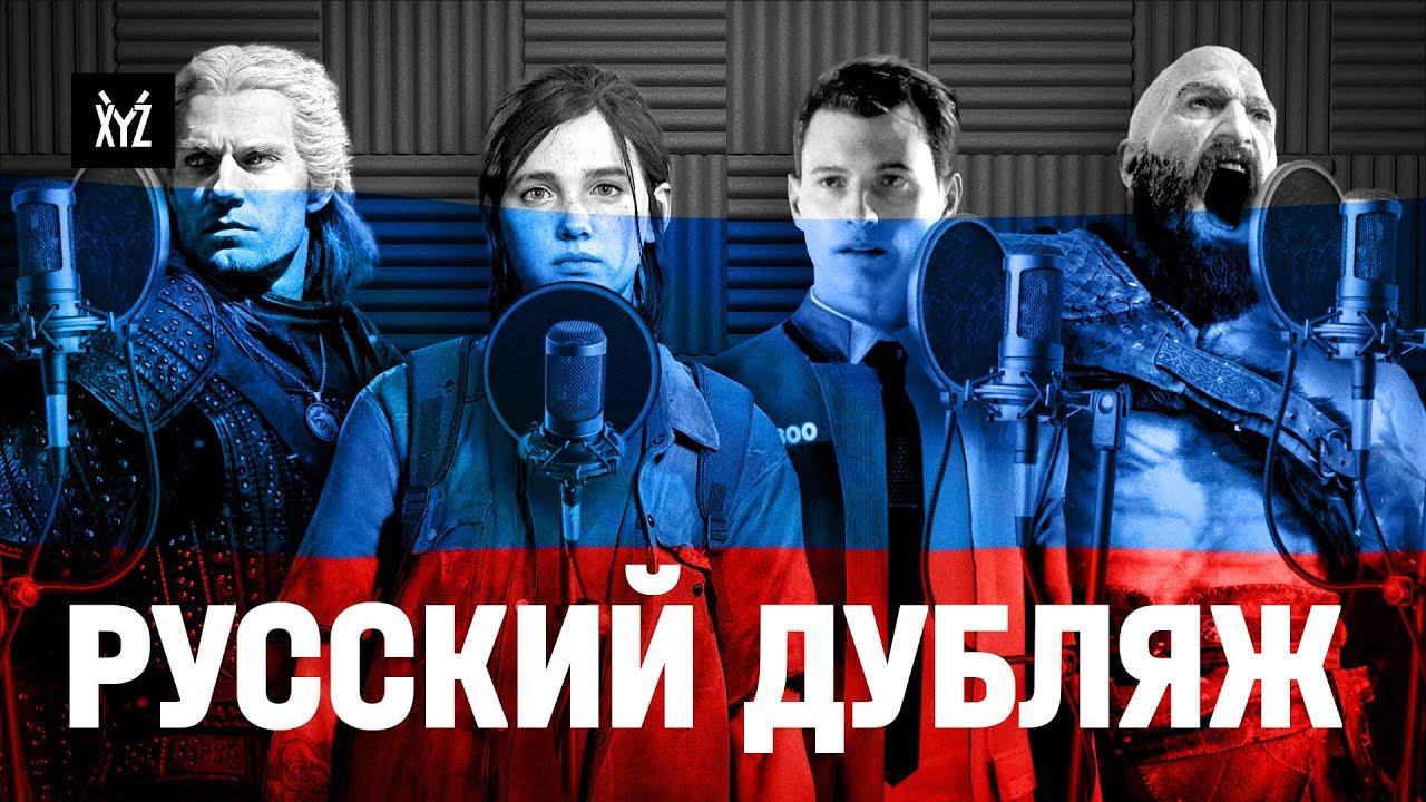 Интересное большое интервью с актерами русского дубляжа в играх и фильмах