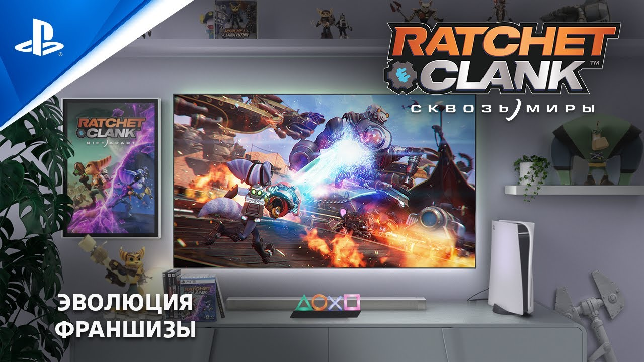 Новый рекламный ролик Ratchet & Clank: Rift Apart