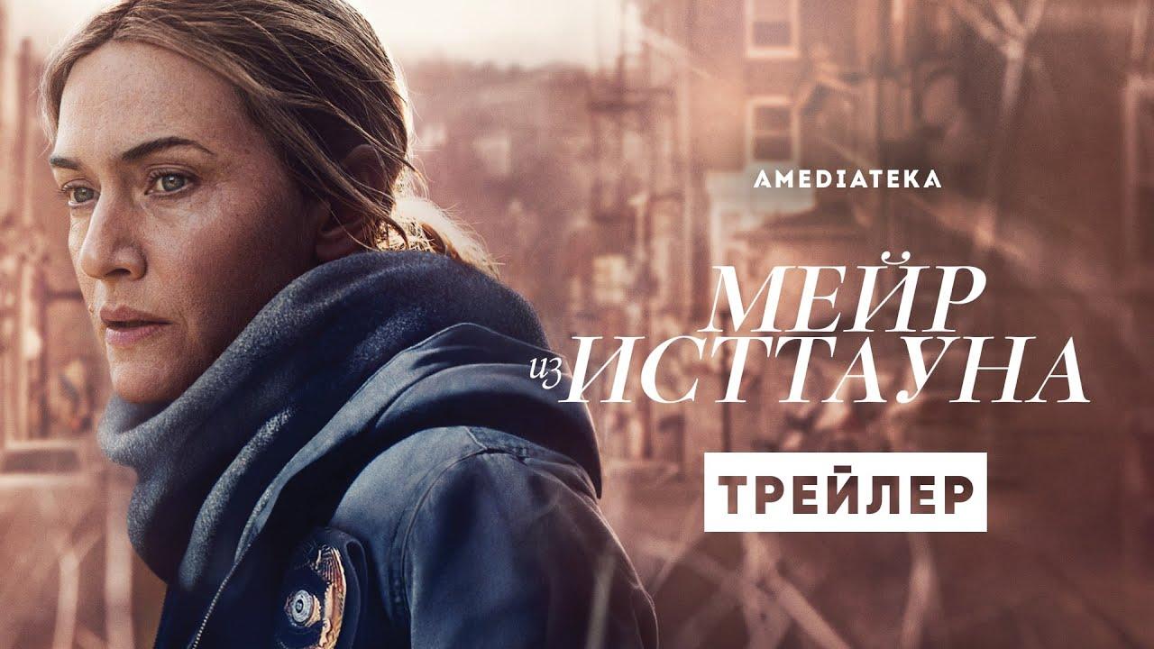 Если ищете, что посмотреть, то на этой неделе состоялась премьера финальной серии сериала «Мейр из Исттауна» с прекрасной Кейт Уинслет в главной роли