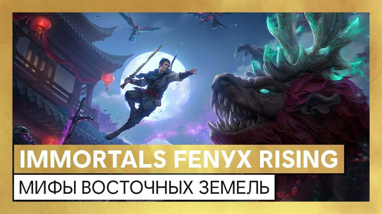 Трейлер нового дополнения для Immortals Fenyx Rising