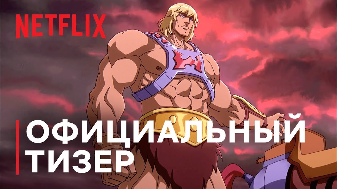 Дебютный тизер «Властелины вселенной: откровение» Netflix