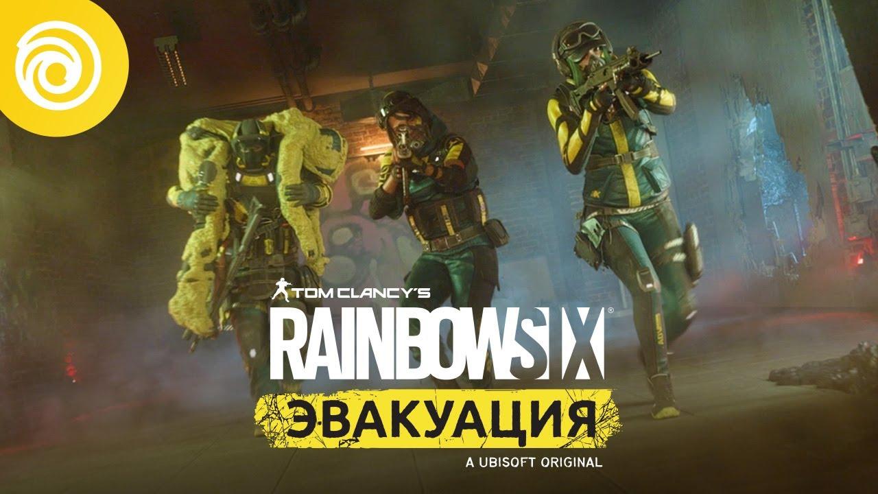 Первый трейлер Rainbow Six Extraction