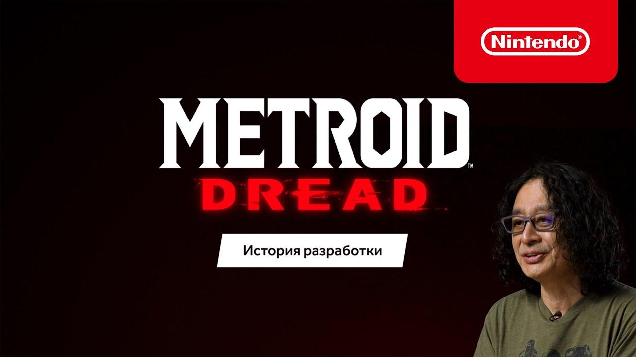 Анонсирован METROID DREAD.
