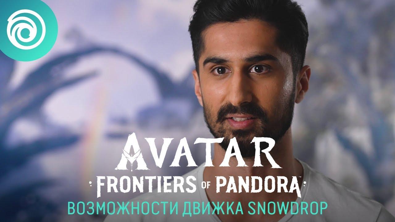 Дневник разработчиков Avatar: Frontiers of Pandora, посвященный улучшениям движка Snowdrop (используется в The Division)