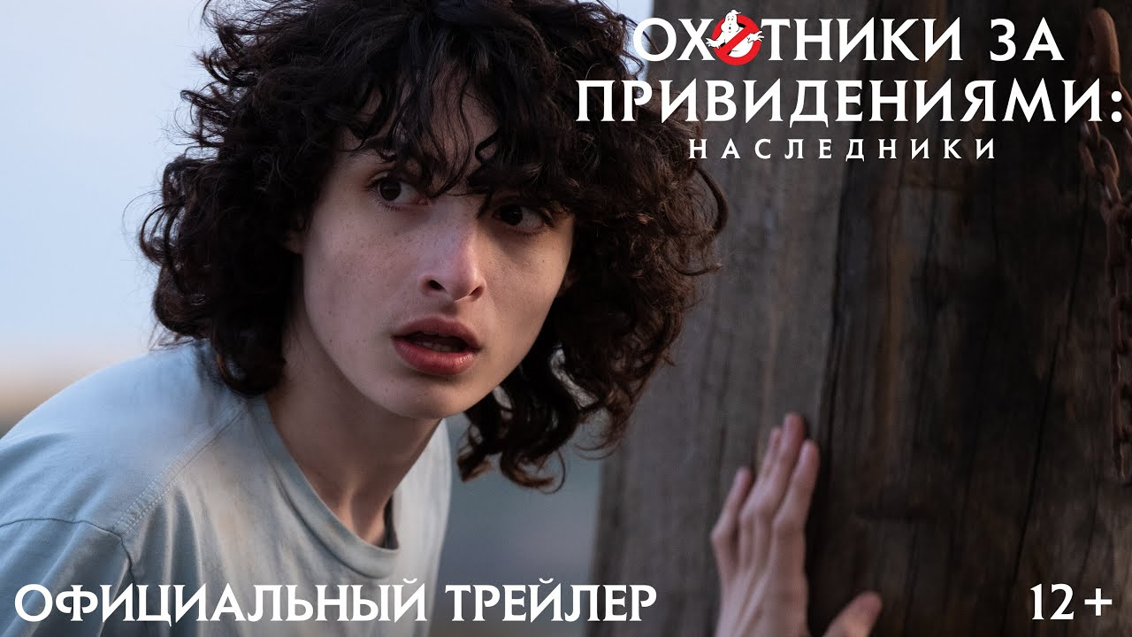 Новый трейлер фильма «Охотники за привидениями: Наследники»