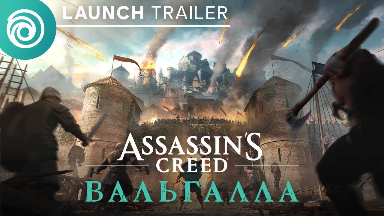 Трейлер второго крупного сюжетного дополнения для Assassin's Creed Valhalla под названием «Осада Парижа»