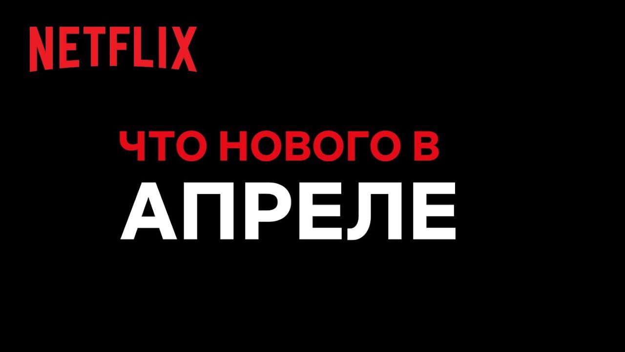 Премьеры Netflix в апреле